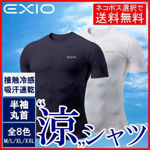 アンダーシャツ 半袖 丸首 メンズ スポーツウェア 接触冷感 冷感インナー コンプレッション インナーシャツ 野球 下着 男 EXIO エクシオ
