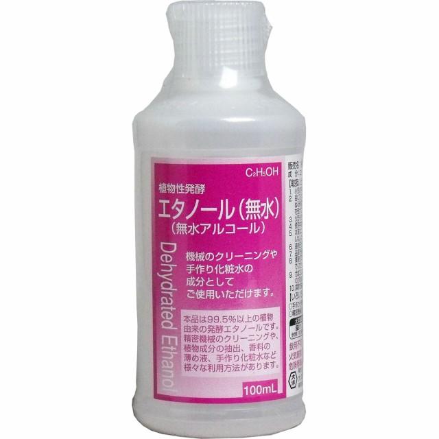 【1本なら送料216円(郵便)OK】植物性発酵エタノ...