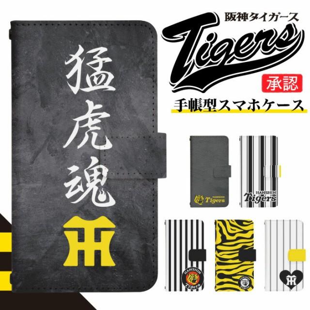 【 スマホケース 全機種対応 】 阪神タイガース ...