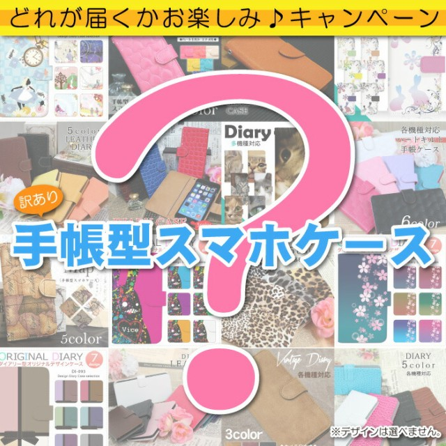 全機種対応 DM便送料無料 手帳型スマホケース 【 ...