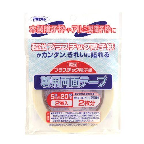アサヒペン 超強プラスチック障子紙専用両面テー...