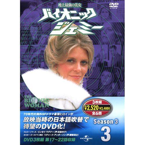 バイオニック・ジェミー シーズン3-3(3枚組(全...