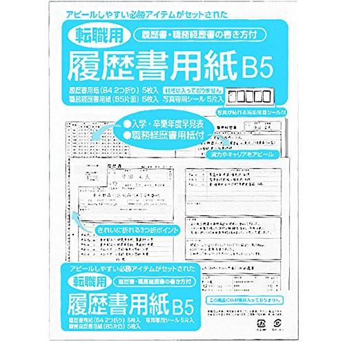 【メール便発送】マルアイ 転職用履歴書用紙 B5 ...