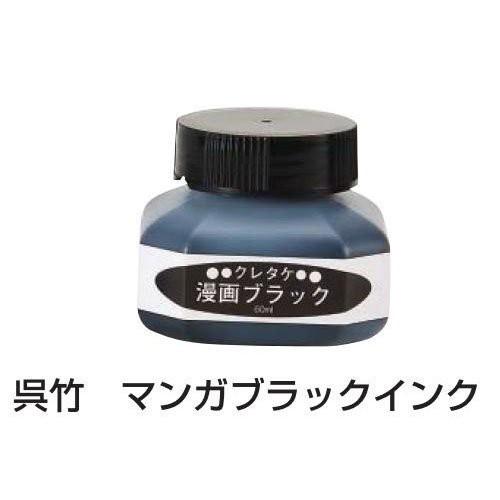 クレタケ マンガ ブラックインク 60ml[115802]