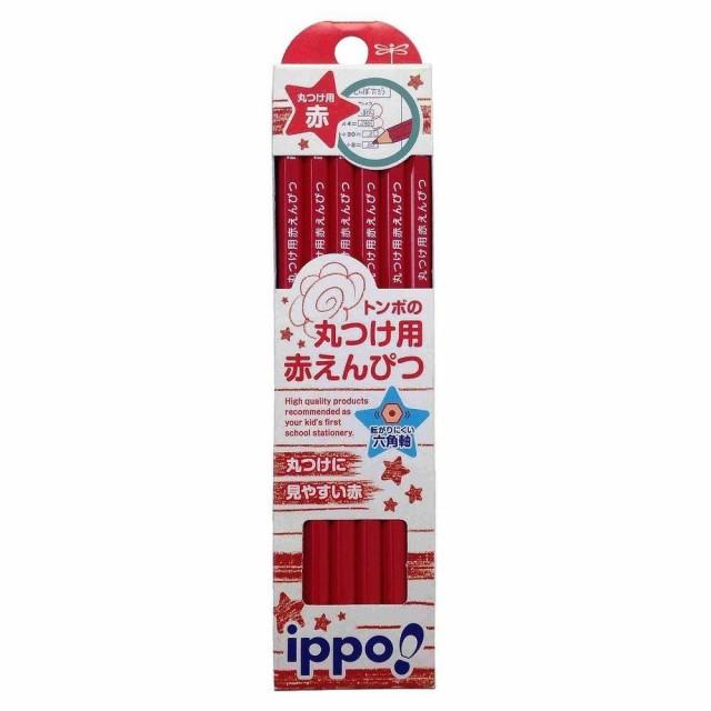 【メール便発送】トンボ鉛筆 ippo! 赤鉛筆丸つけ...