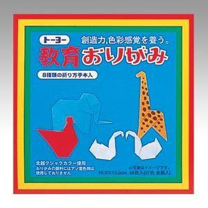 【メール便発送】トーヨー 教育おりがみ 10.0 000...
