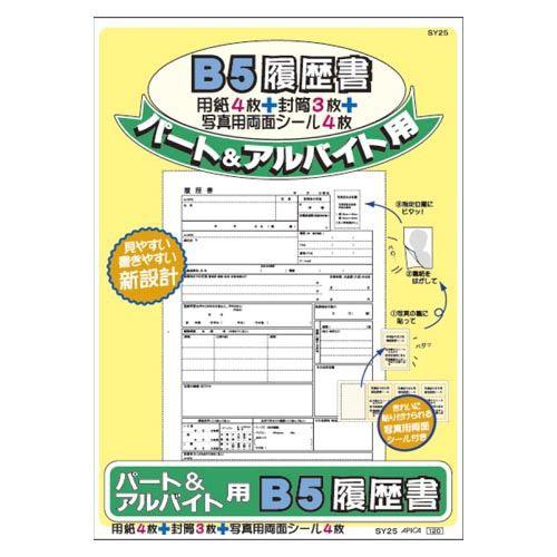 【メール便発送】アピカ パート・アルバイト用履...