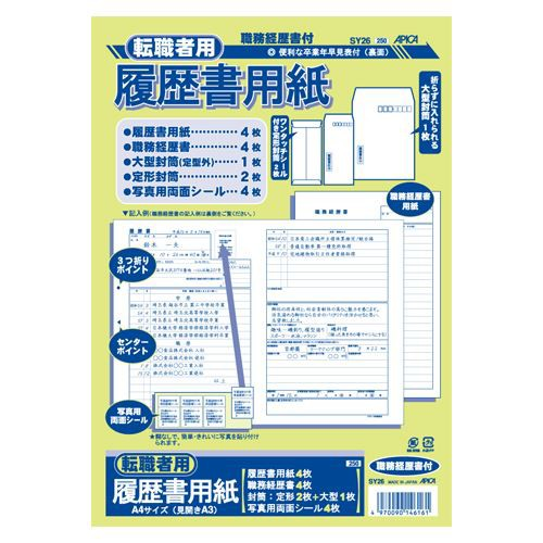 【メール便発送】アピカ 転職者用履歴書A4 SY26 S...