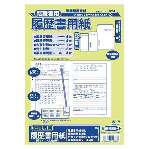 【メール便発送】アピカ 転職者用履歴書用紙 SY27...