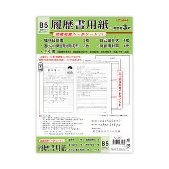 【メール便発送】 菅公工業 履歴書 (職務経歴書付...