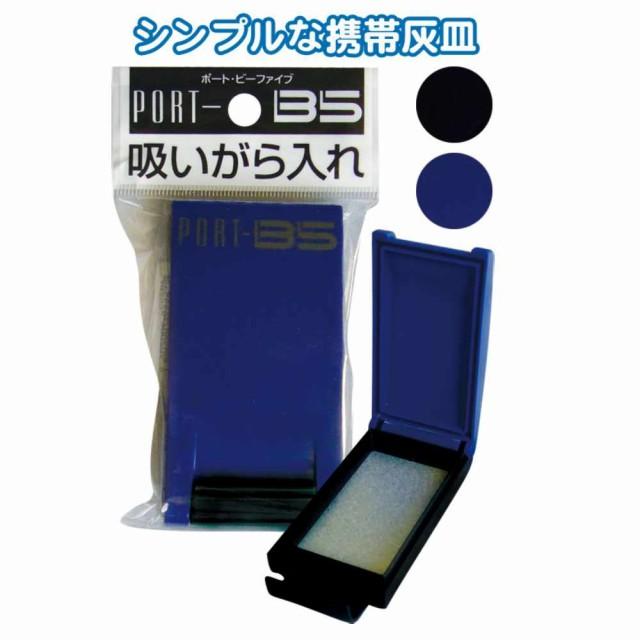 ハードタイプ携帯灰皿(ロック付) PORT-B5 【まと...