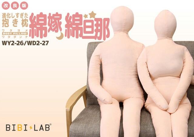 BIBI LAB(ビビラボ) 改良版 人型抱き枕 綿嫁 WY...