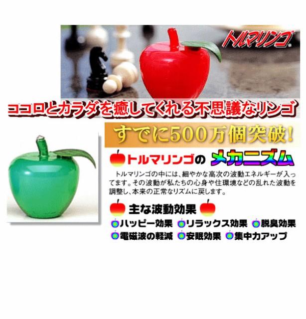 トルマリンゴ