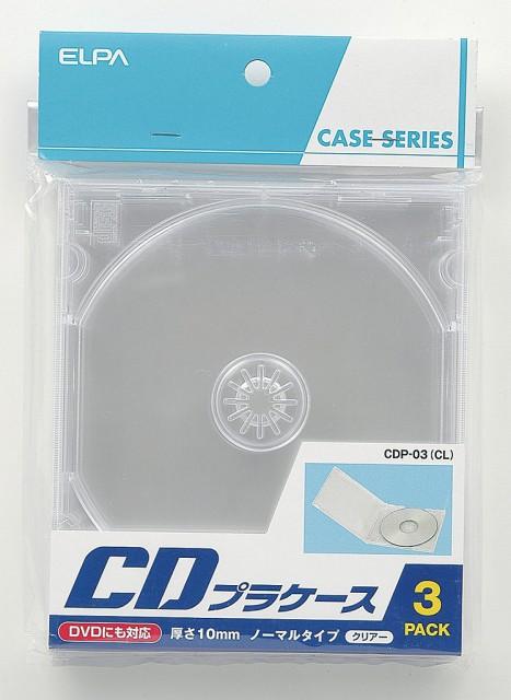 ELPA CDプラケース3P CDP-03(CL)