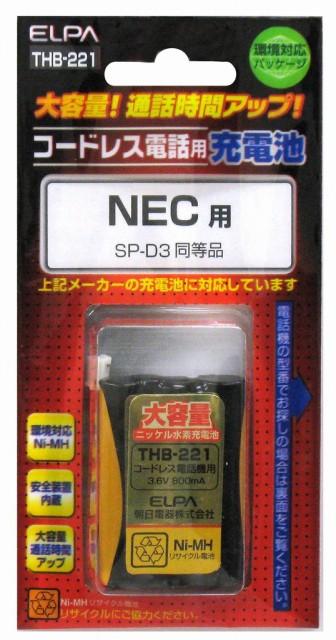 【メール便発送】ELPA 電話機用充電池 THB-221