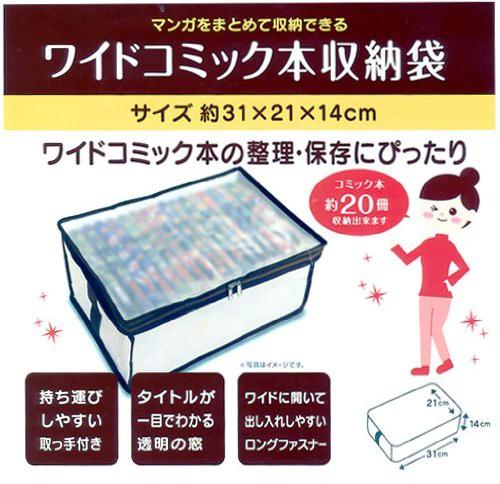 小久保(Kokubo) ワイドコミック本収納袋【まとめ...