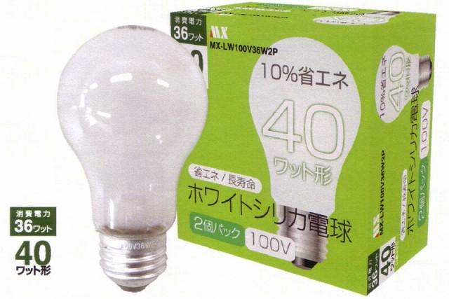 ホワイトシリカ 電球40W型 2個パック MX-LW100V36...
