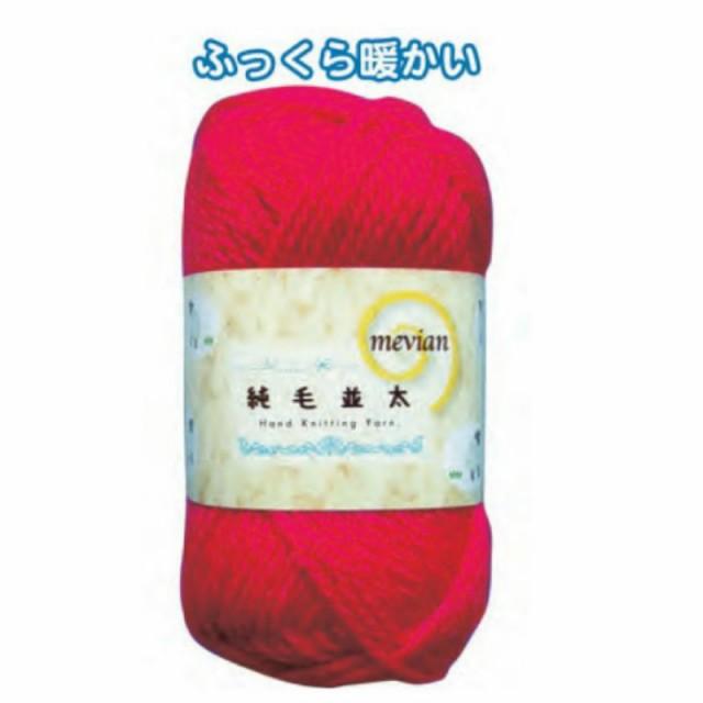mevian 純毛並太30g104赤 【まとめ買い10個セット...