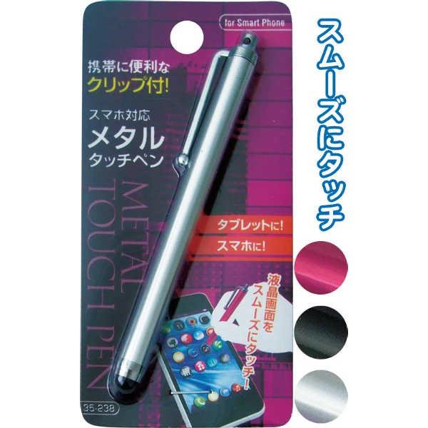 携帯に便利なクリップ付メタルタッチペン 【まと...