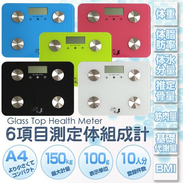デジタル体組織計 F18 薄型 ヘルスメーター