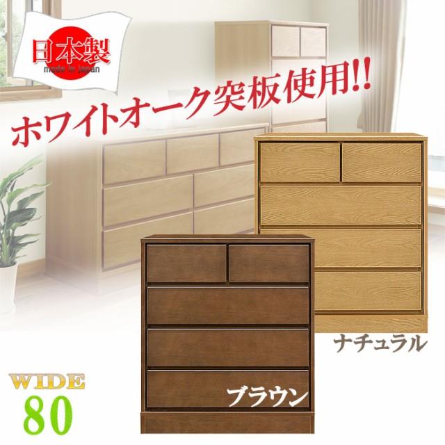 【送料無料】 国産 幅80cm 4段 ロゼオ  ローチェ...