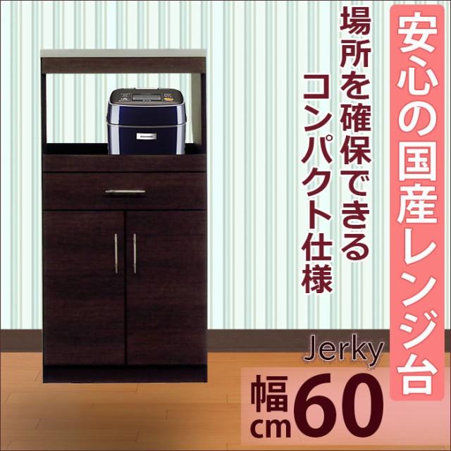 【送料無料】 レンジ台 幅60cm Bタイプ ジャーキ...