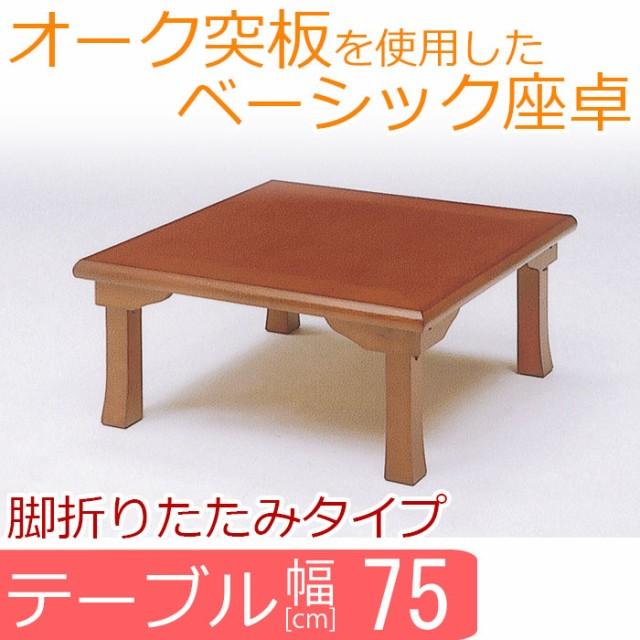 【送料無料】 折脚 座卓 幅75cm ここみ  75幅 セ...