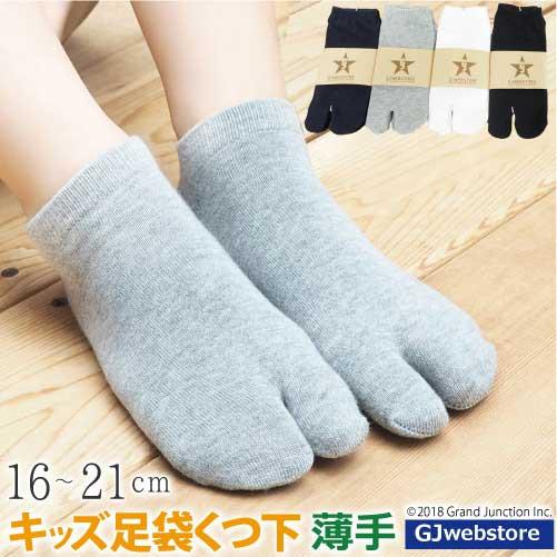 足袋ソックス キッズ ジュニア 靴下 日本製 スニ...