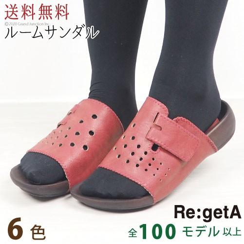 【送料無料/交換の片道送料無料】RegetA(リゲッタ...