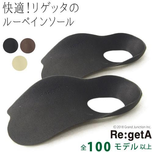 【ゆうメール便送料無料】Regeta リゲッタルーペ/...