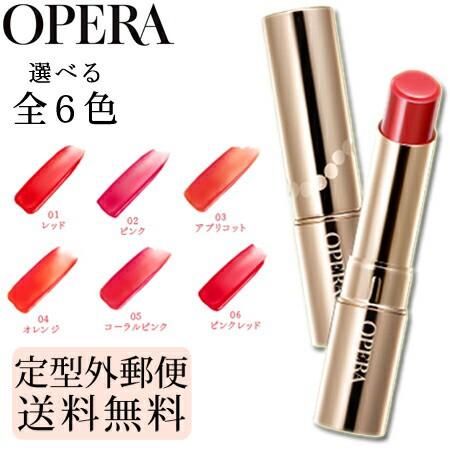 【定形外 送料無料】 オペラ リップティント ティントオイルルージュ 選べる6色 -OPERA- 【定型外対象商品】