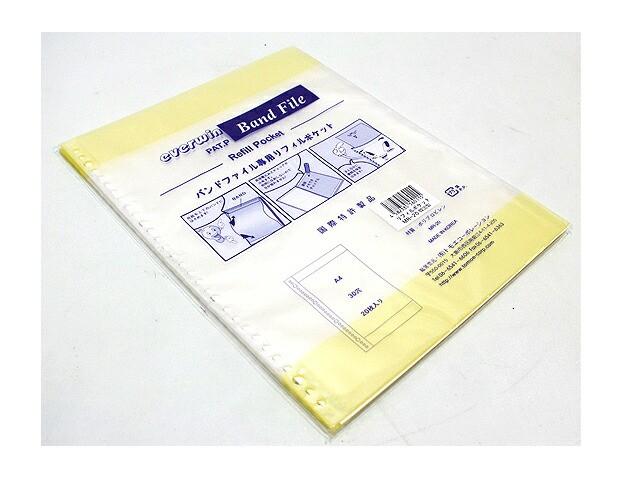 バンドファイル/MR-20/A4バインダータイプ専用リ...