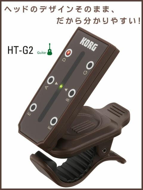 KORG/クリップ式チューナー headtune HT-G2(3:3...