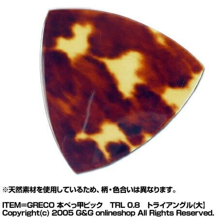 GRECO「TRL 0.8」トライアングル(大)/本べっ甲ピ...