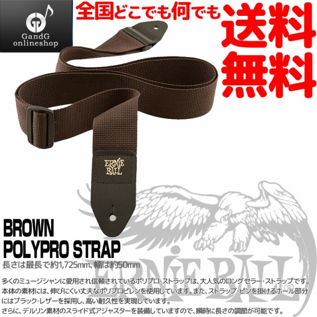 《安心の国内正規品》ERNIEBALL POLYPRO STRAPS「BROWN=ブラウン」アーニーボール・ギターストラップ茶色 [#4052] :-p2