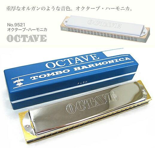 TOMBO(トンボ)「OCTAVE No.9521 Key=A(エー)」オクターブ・ハーモニカ/複音ハーモニカ【送料無料】