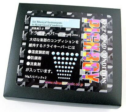 PICKBOY(ピックボーイ) 「H-95」ドライキーパー/...