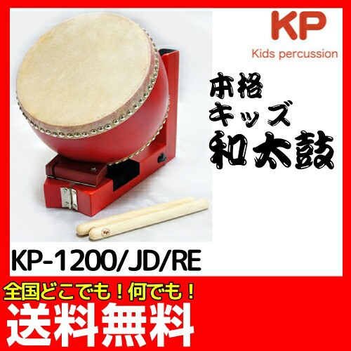 KP(キッズパーカッション)KP-1200/JD/RE 本格和太...