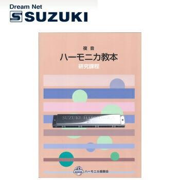 SUZUKI(鈴木楽器)「複音ハーモニカ教本 研究課程...