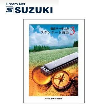 SUZUKI(鈴木楽器)「複音ハーモニカスタンダード曲...