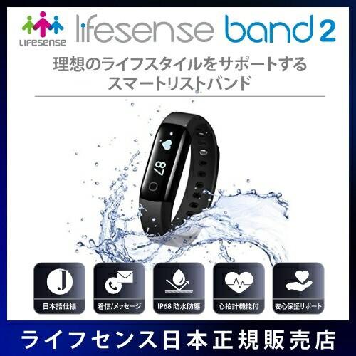 Lifesense ライフセンス Band2 スマートリストバ...