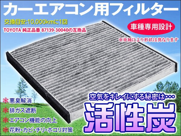交換用 エアコンフィルター 1枚 【ハイエース2型...