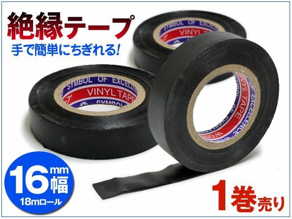 絶縁テープ【黒16mm幅】配線処理に!手で簡単にち...