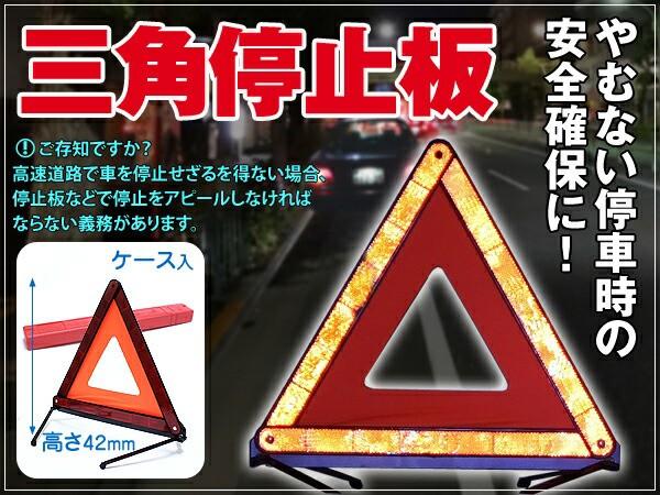 12月上旬入荷予約 三角停止板 三角表示反射板 コ...