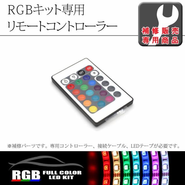 【補修販売専用】RGBアンダーライトキット 専用リ...
