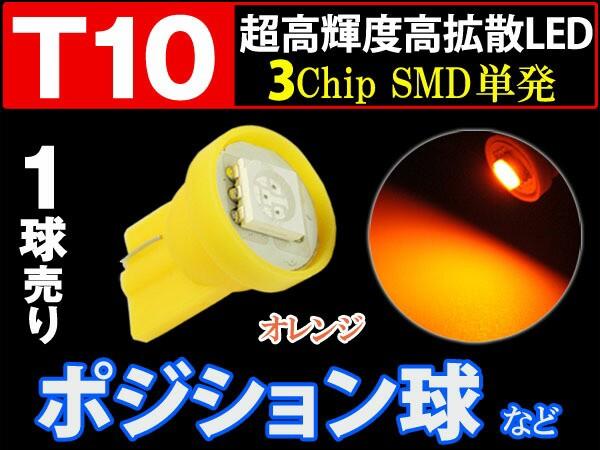 【超SALE】T10 3chipSMD 単発 LEDウェッジバルブ ...
