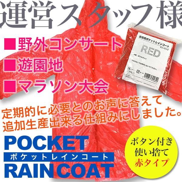 ポケットレインコート(大人用・赤色・1枚)雨具/...
