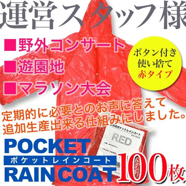 ポケットレインコート(大人用・赤色・100枚セッ...