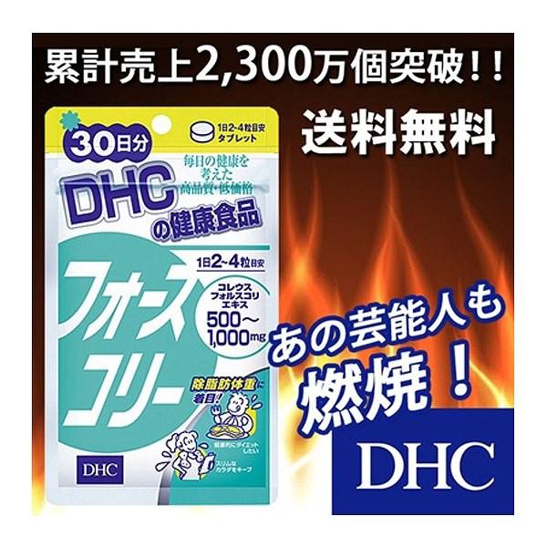 フォースコリー DHC(30日分)【送料無料/メー...