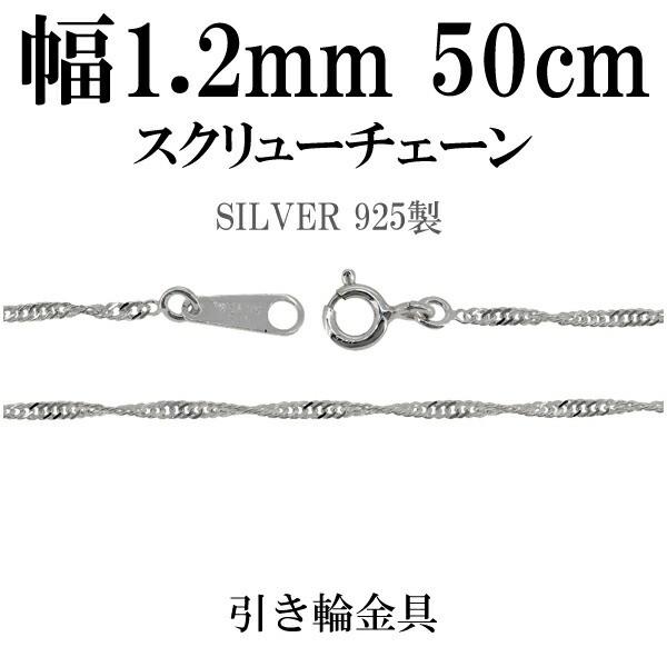 1.2mm スクリュー シルバー チェーン 50cm/シルバ...